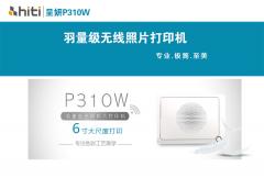 呈妍P310W热升华照片打印机