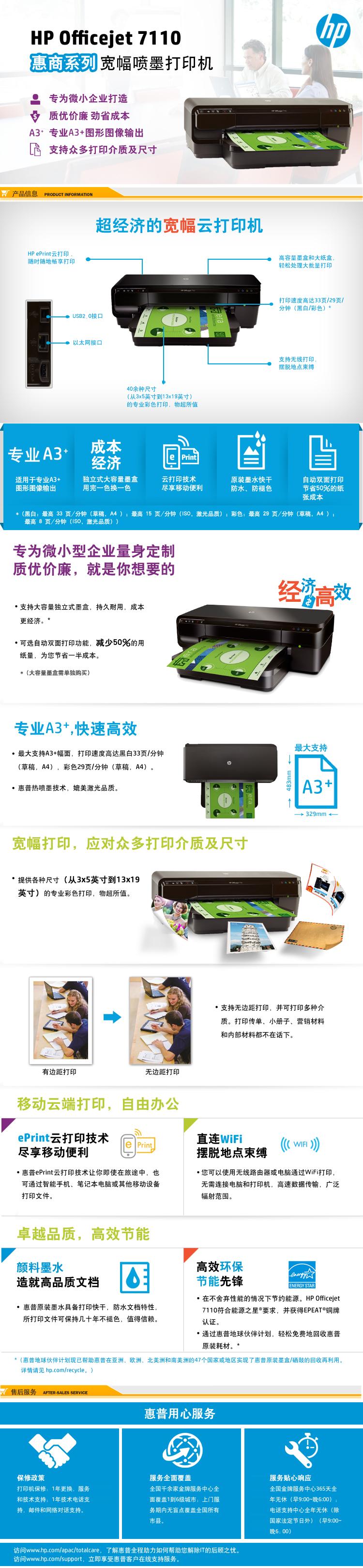 惠普HP OFFICEJET 7110 宽幅云打印机- H812A