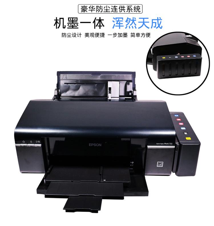爱普生R330 喷墨打印机