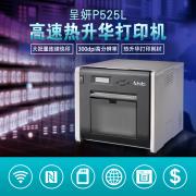 呈妍(HITI)P525L热升华证件照高速打印机